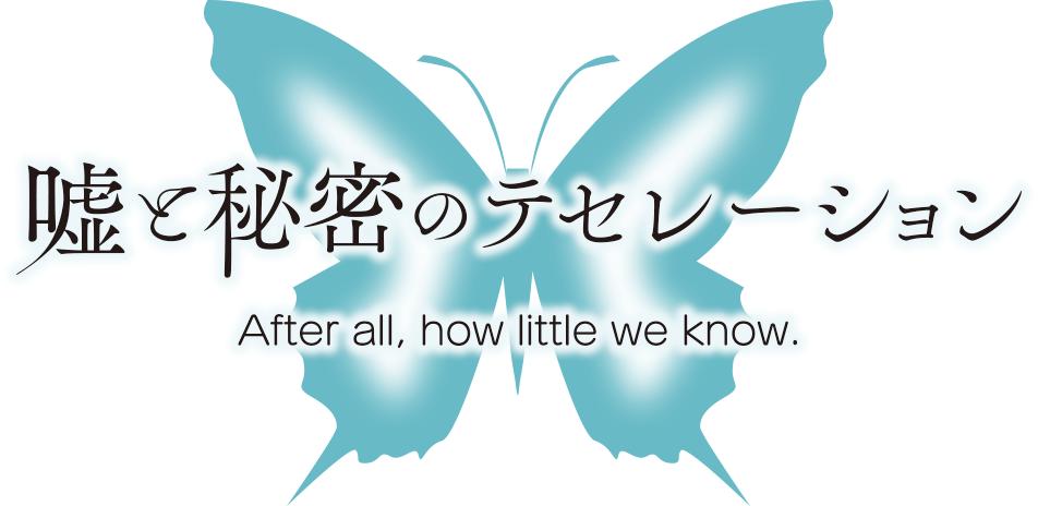 嘘と秘密のテセレーション After all, how little we know.